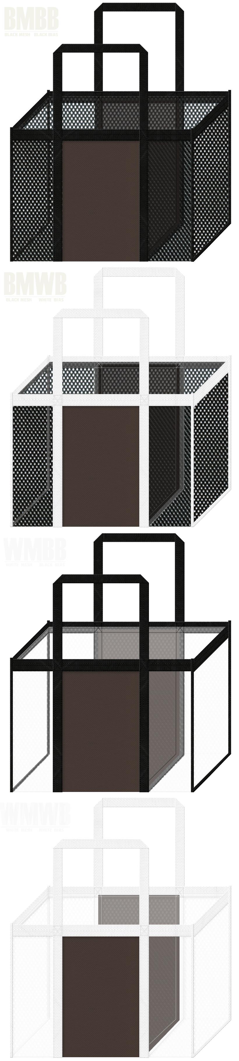 角型メッシュバッグのカラーシミュレーション:黒色・白色メッシュとこげ茶色不織布の組み合わせ
