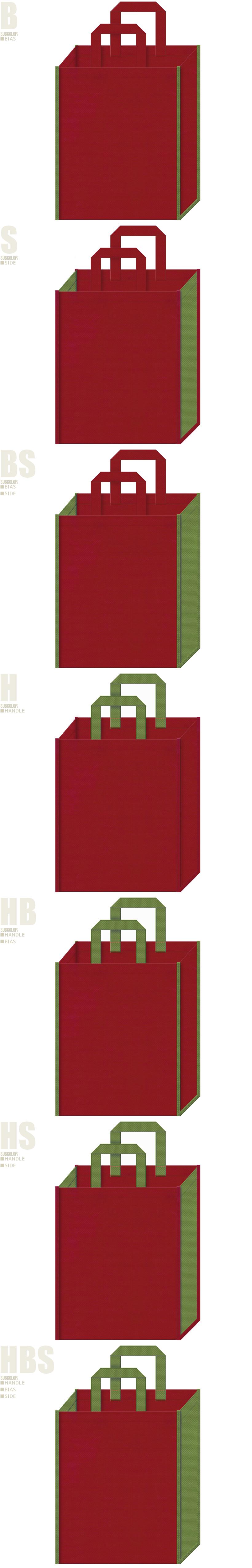 エンジ色と草色、7パターンの不織布トートバッグ配色デザイン例。着物・抹茶ぜんざい風。