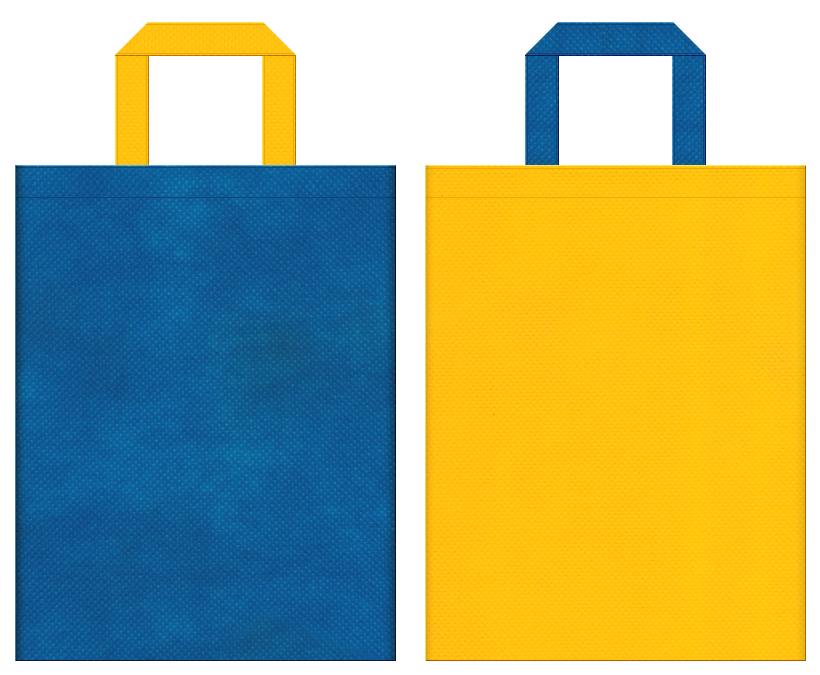 不織布バッグの印刷ロゴ背景レイヤー用デザイン:青色と黄色のコーディネート:おもちゃ・テーマパーク等のキッズ向けイベントにお奨めの配色です。
