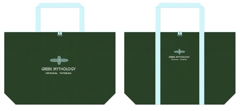 濃緑色・深緑色と水色の不織布バッグデザイン:潤いのあるミントカラーのエコバッグ