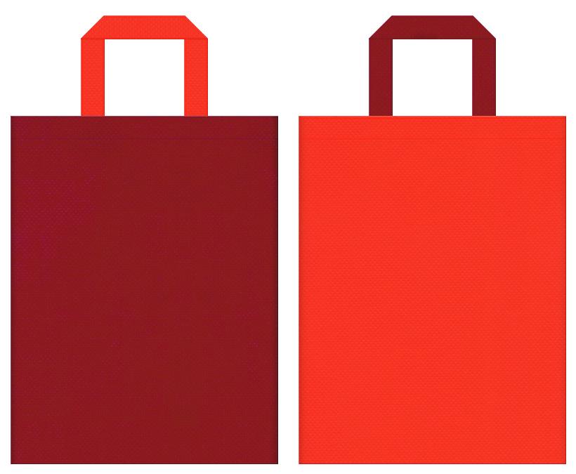 アウトドア・キャンプ・スポーツイベントにお奨めの不織布バッグのデザイン:エンジ色とオレンジ色のコーディネート
