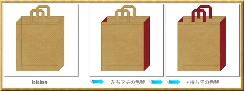 不織布トートバッグ:メイン不織布カラーNo.23マスタード色+28色のコーデ