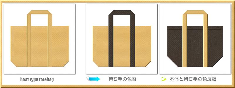 不織布舟底トートバッグ:メイン不織布カラー薄黄土色+28色のコーデ
