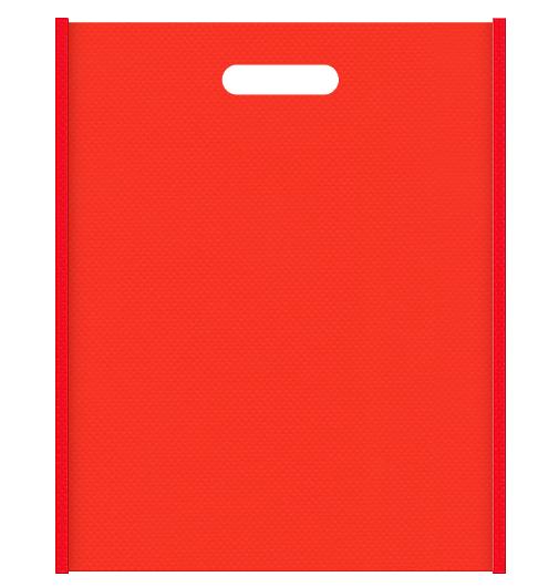 不織布小判抜き袋 メインカラーオレンジ色とサブカラー赤色