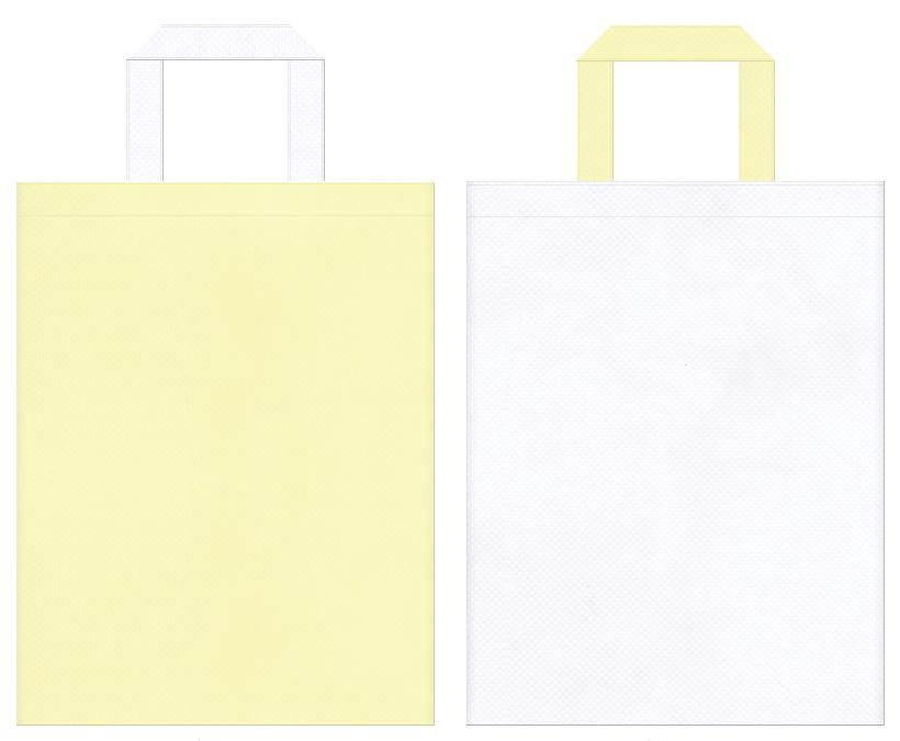 不織布バッグのデザイン:薄黄色と白色のコーディネート