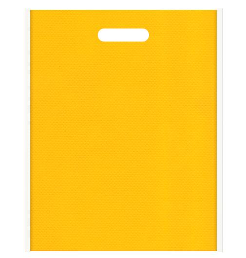 不織布小判抜き袋 メインカラー黄色、サブカラーオフホワイト色