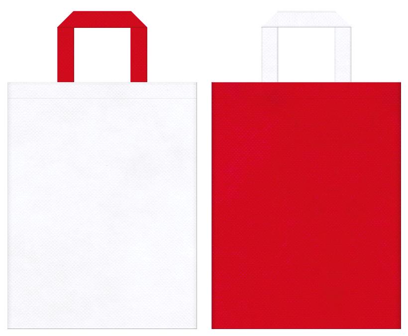学部・看護学部・学校・学園・救急用品・レスキュー隊・消防団・献血・医療施設・医療セミナー・婚礼・お誕生日・ショートケーキ・サンタクロース・クリスマス・スポーツイベント・ゲームのイベントにお奨めの不織布バッグデザイン:白色と紅色のコーディネート