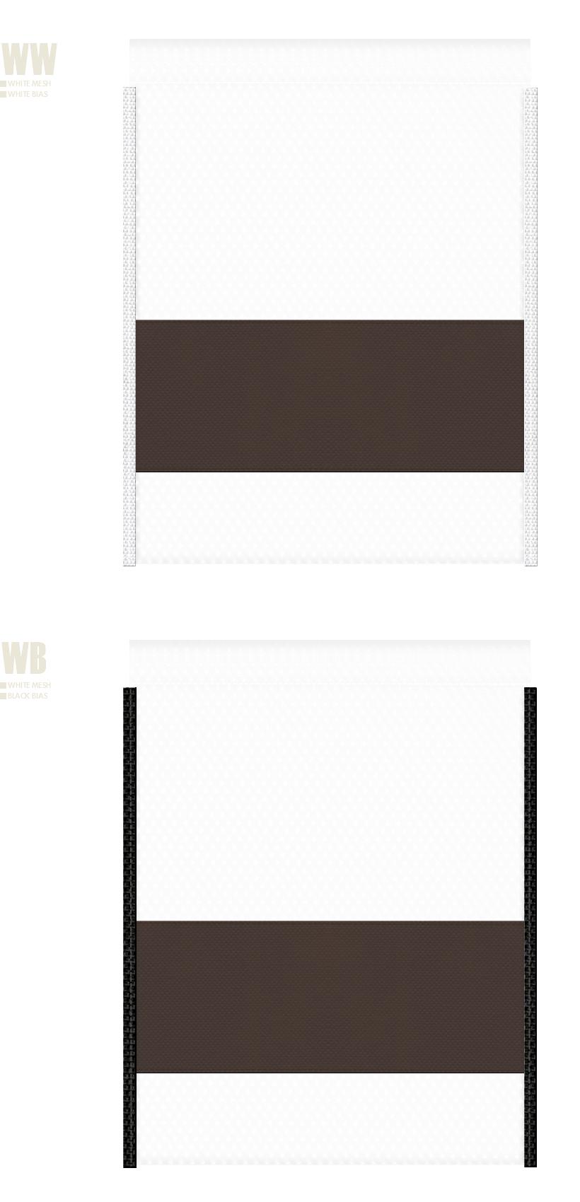 白色メッシュとこげ茶色不織布のメッシュバッグカラーシミュレーション:キャンプ用品・アウトドア用品のショッピングバッグにお奨め