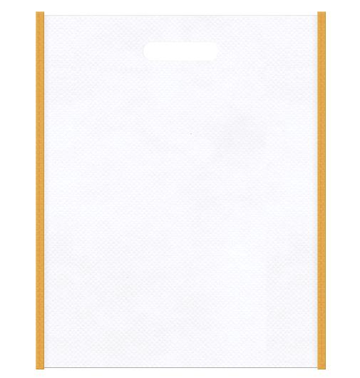 セミナー資料配布用のバッグにお奨めの 不織布小判抜き袋で財:メインカラー白色、サブカラー黄土色