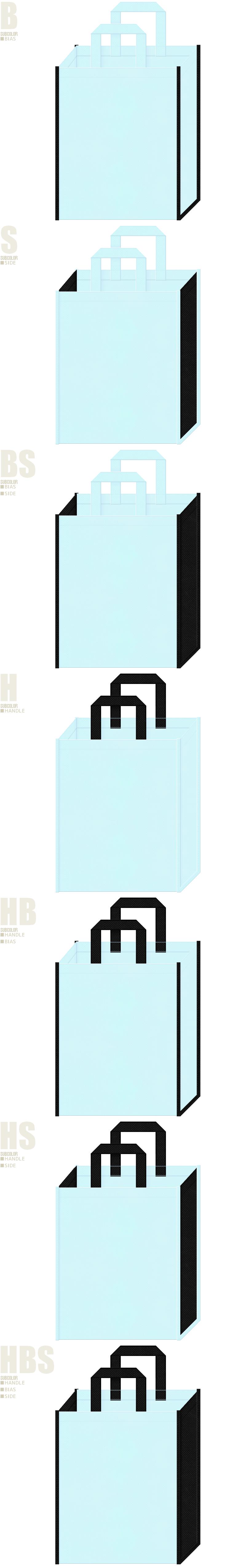 理容・メンズ整髪料・シェーバー・ヘアサロン・ランドリーバッグ・クリーニング用品の展示会用バッグにお奨めの不織布バッグデザイン:水色と黒色の配色7パターン