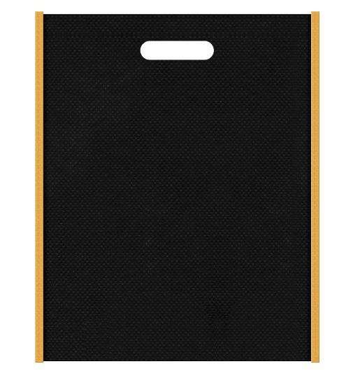 不織布バッグ小判抜き メインカラー黒色とサブカラー黄土色