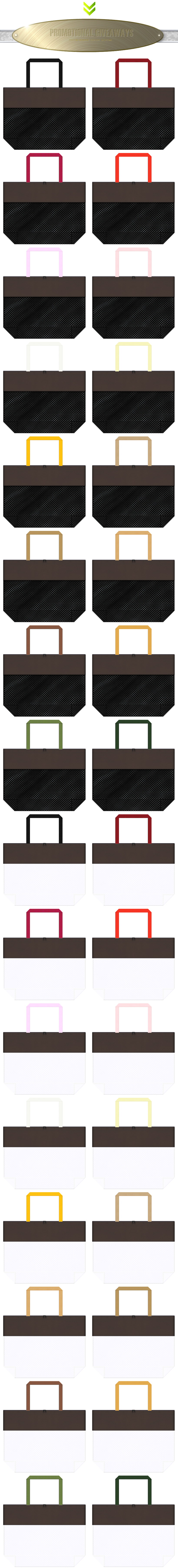 黒色メッシュ・白色メッシュとこげ茶色の不織布をメインに使用した、台形型メッシュバッグのカラーシミュレーション