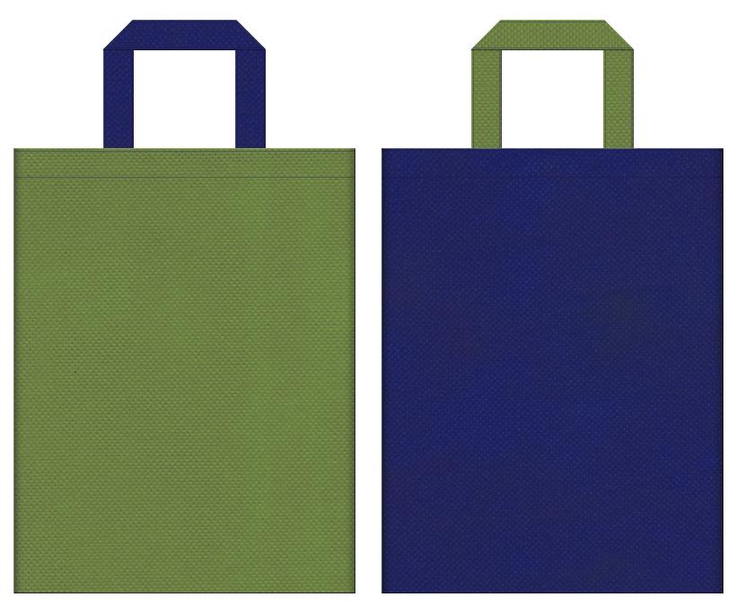 不織布バッグのデザイン:草色と明るい紺色のコーディネート