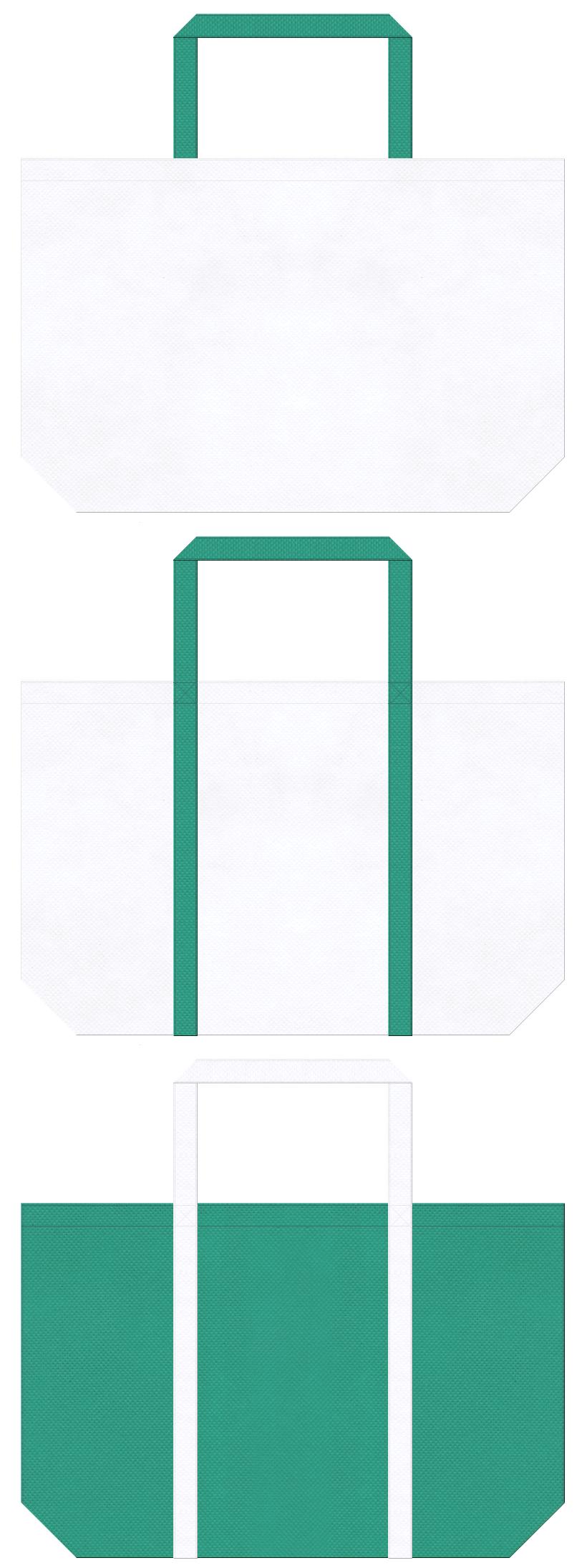 バイオ・薬学部・理学部・工学部・歯学部・学校・学園・オープンキャンパス・スポーツイベント・青信号・文具・石鹸・洗剤・入浴剤・バス用品・お掃除用品・家庭用品・福祉施設・介護施設・医療機器の展示会用バッグにお奨めの不織布バッグデザイン:白色と青緑色のコーデ