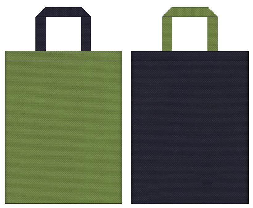 不織布バッグの印刷ロゴ背景レイヤー用デザイン:草色と濃紺色のコーディネート:歴史小説・文庫本の販促イベントにお奨めの配色です。