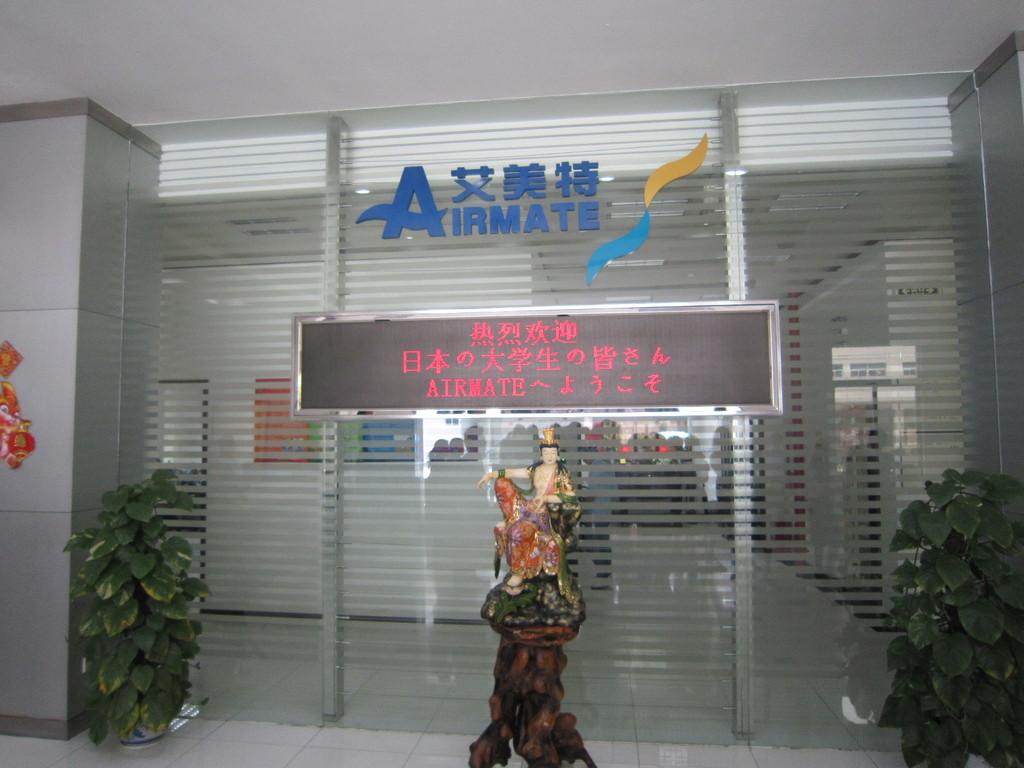 Airmate深セン