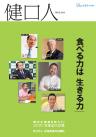 健口人創刊号(PDF)