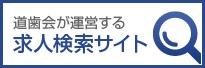 北海道歯科医師会会員の医療機関が歯科スタッフを募集しています。どうぞご活用ください。
