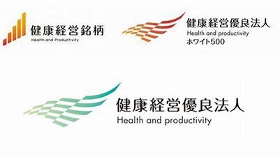 健康経営優良法人認定制度取得のメリット