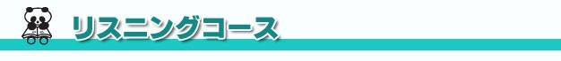 アットチャイナ中国語教室-リスニングコース