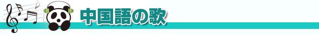 アットチャイナ中国語教室-お勧めの歌