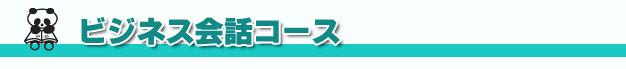 アットチャイナ中国語教室-ビジネス会話コース