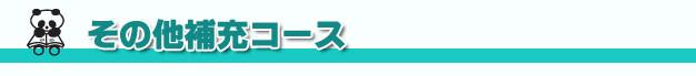 アットチャイナ中国語教室-その他補充コース