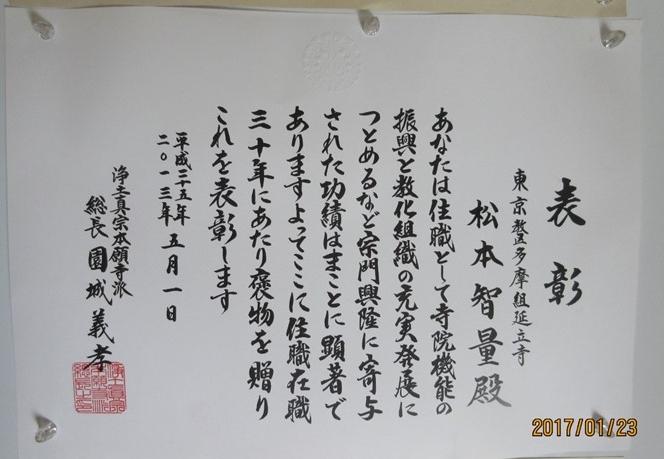 東京・八王子 浄土真宗 延立寺