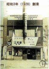 三光堂さんの昔のお写真