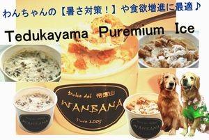 犬用アイスクリーム