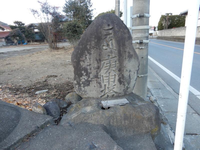 g16 宝暦十一年の庚申塔