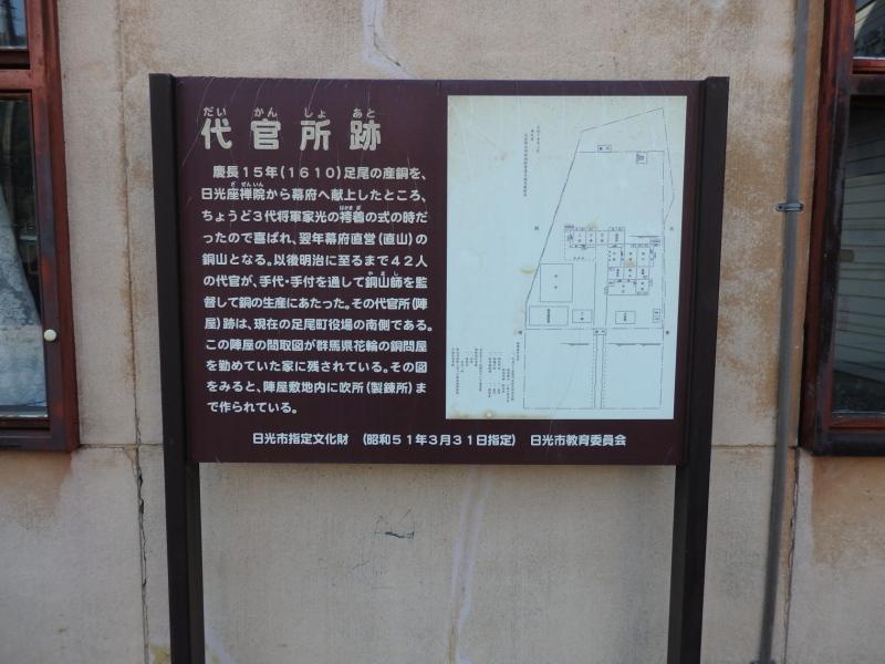 a17-1 代官所跡の碑