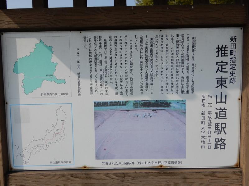 i02-2 東山道説明
