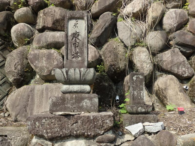 安永二年の庚申塔