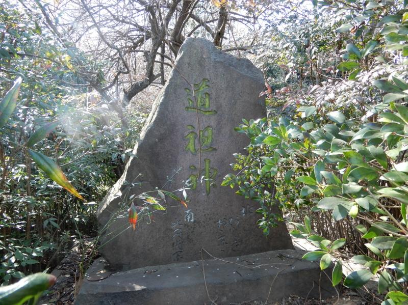 h07-1 追悼の碑(古道の発掘記念)