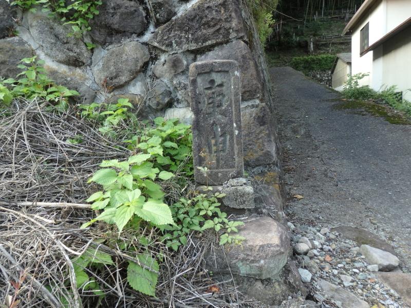 名主宅に向う旧道にある道祖神