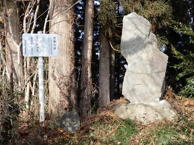 諏訪神社の芭蕉句碑