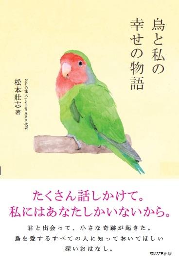 「鳥と私の幸せの物語」価格:1,400円+税