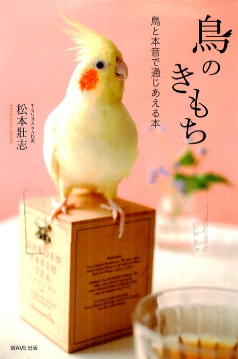 「鳥のはなし」価格:1,500円+税