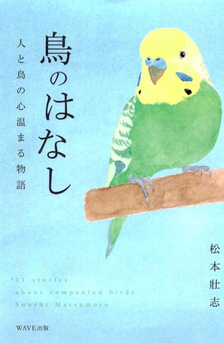 「鳥のきもち」価格:1,400円+税
