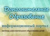 Информационный портал системы ДОД