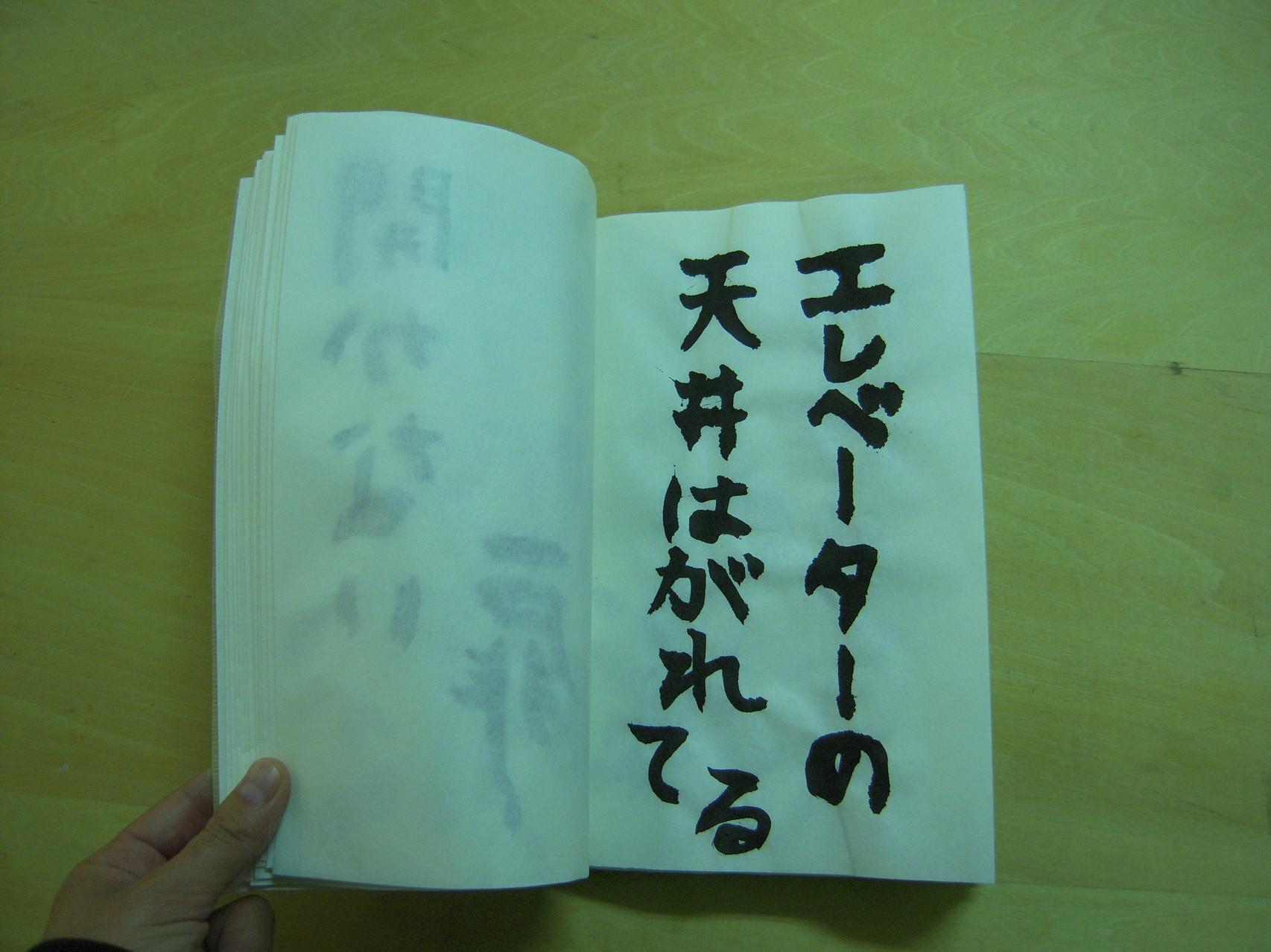 2012『ALAのナゾを集めて、ナゾ本作り!!』