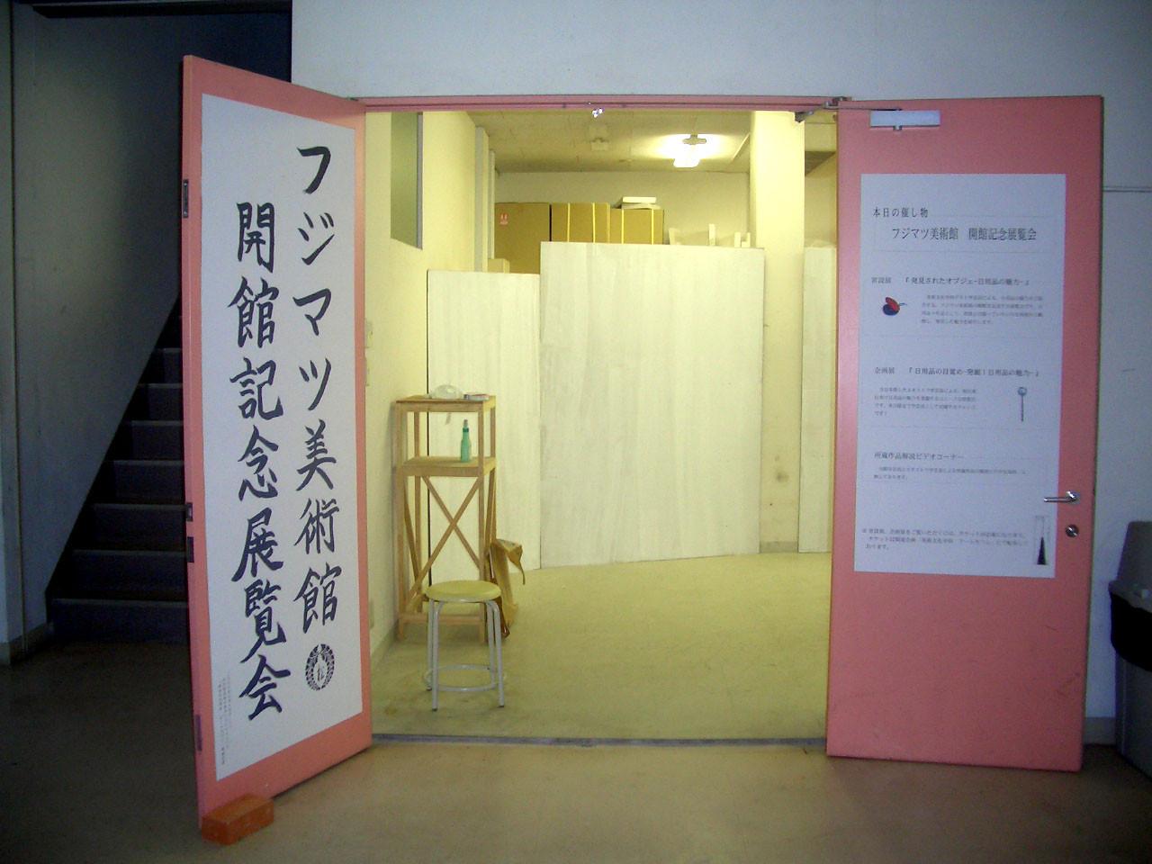 2006年『フジマツ美術館開館記念展覧会』