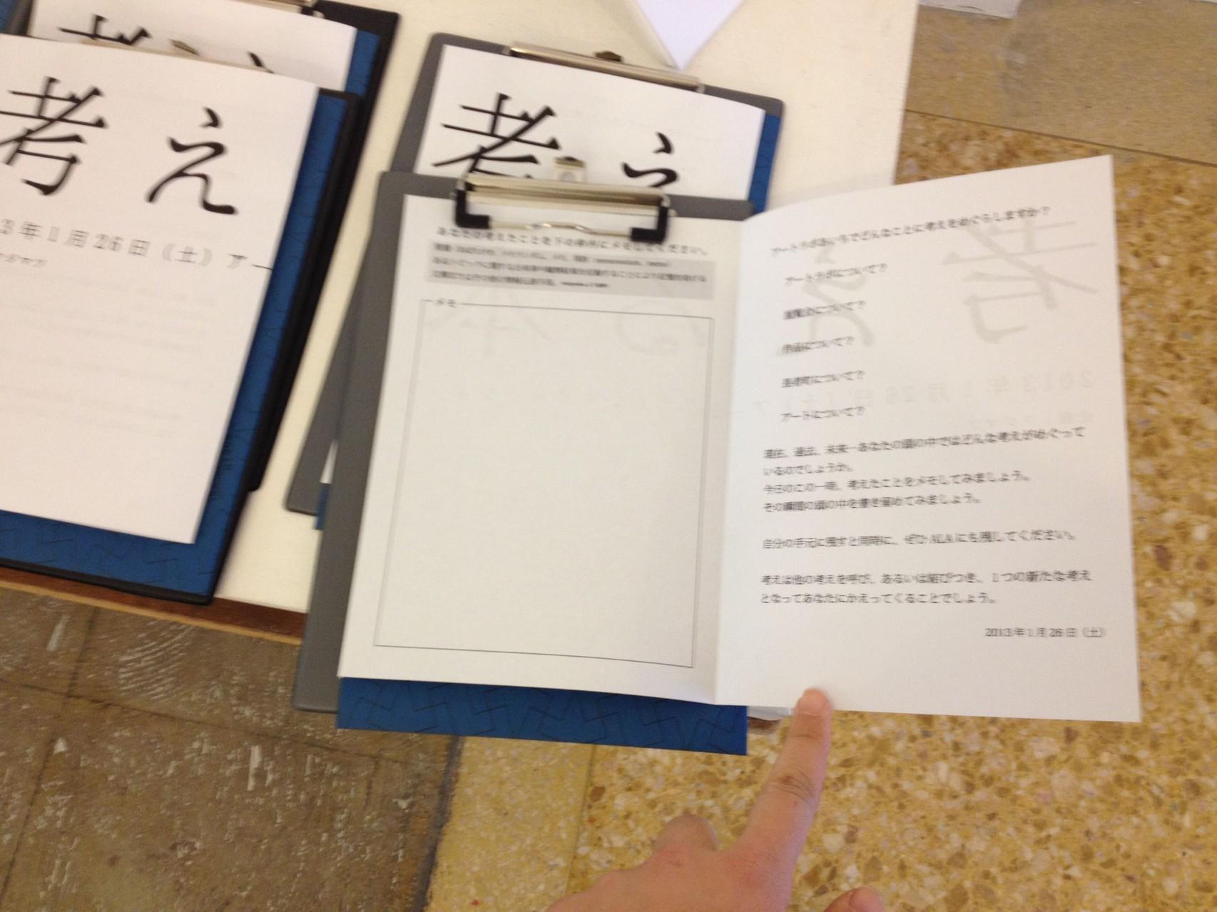 2013『考える本』
