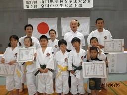 第39回山口県少林寺拳法大会「小野田市民体育館」2011年6月5日