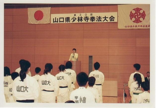 第30回山口県大会「山口リフレッシュパーク」2002年5月11日