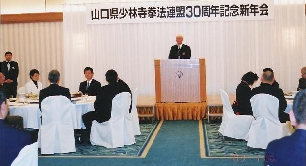 山口県連盟30周年記念新年会2003年1月25日
