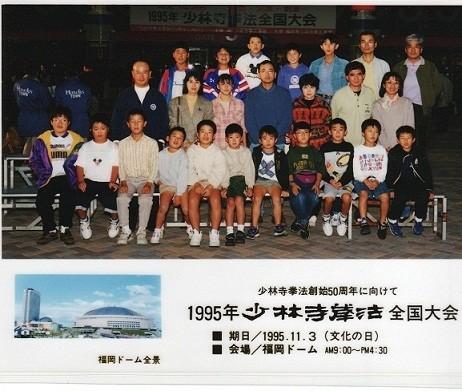全国大会in福岡1995年11月3日