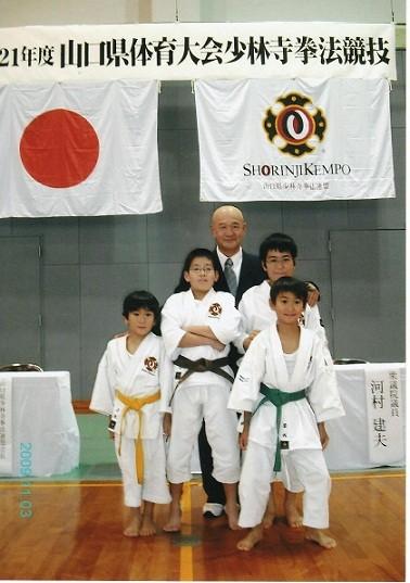 平成21年度山口県民体育大会少林寺拳法競技2009年11月3日