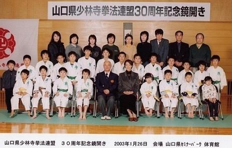 山口県連盟30周年記念鏡開き「小郡支部」2003年1月26日